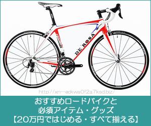 おすすめロードバイクと必須アイテム・グッズ【20万円ではじめる・すべて揃える】