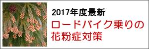 ロードバイク乗りの花粉症対策【史上最悪 2017年度最新対策版】
