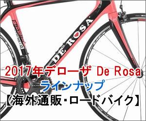 2017年デローザ De Rosa ラインナップ【海外通販・ロードバイク】