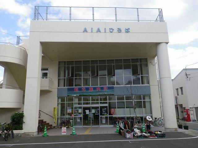 奄美市AIAI広場