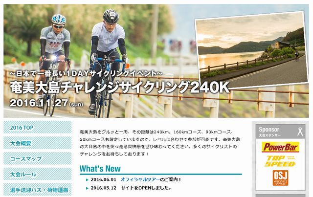 奄美大島チャレンジサイクリング240K