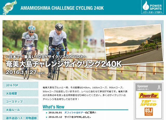 奄美チャレンジサイクリング