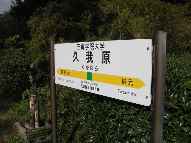 三育学院大学久我原駅