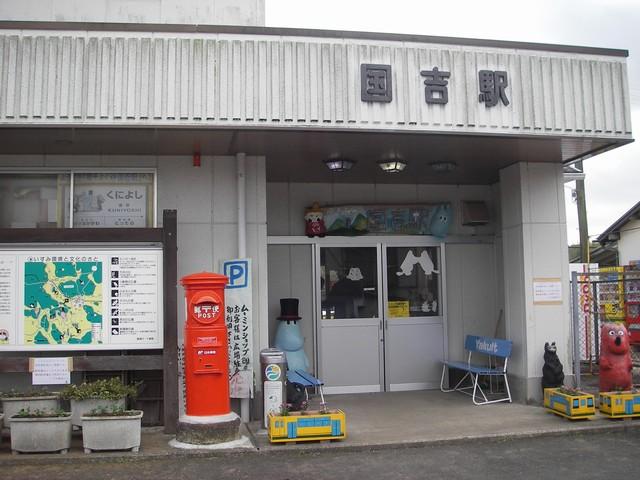 風そよぐ谷 国吉駅