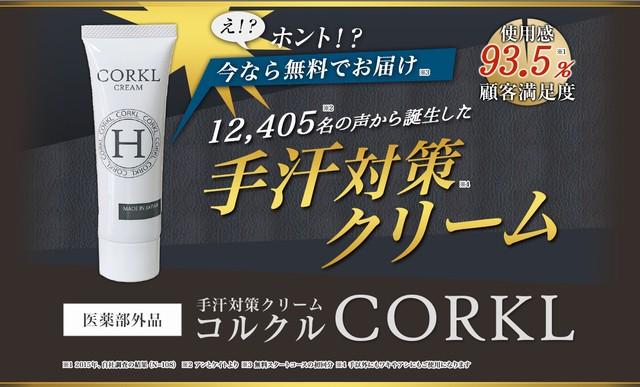 手汗を抑えるハンドクリーム【CORKL(コルクル)】